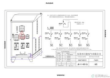 临时用电二级箱jn-ii-400-5j