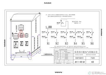 临时用电二级箱jn-ii-400-6d