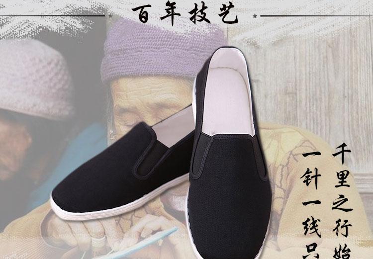 布鞋_02.jpg