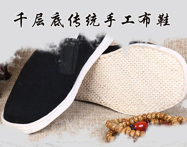 布鞋_01.jpg